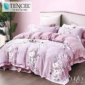DOKOMO朵可•茉《梳菲花園》100%高級純天絲-雙人特大(6*7尺)四件式兩用被床包組
