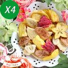 〔輸碼Yahoo88享88元折扣〕【愛上新鮮】綜合水果脆片4包