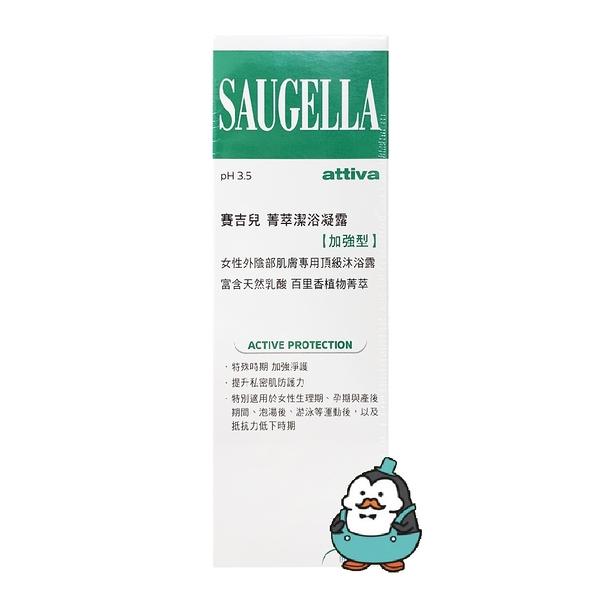 Saugella 賽吉兒 菁萃潔浴凝露 加強型 250ml