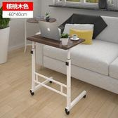 宿舍桌子 電腦桌 床上書桌 床邊桌 移動升降桌【60-40核桃木】