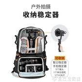 攝影包 TARION德國大容量單反相機包雙肩佳能索尼戶外男女專業攝影包PBL 宜品居家