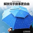 釣魚傘帽折疊雨傘帽頭戴遮陽傘防曬傘帽垂釣帽傘帽子帽傘【全館免運】