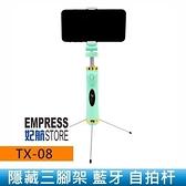【妃航】TX-08 大鏡/鏡子 隱藏式 三腳架/支架/藍牙/無線 金屬/穩定 自拍桿/自拍棒/自拍神器