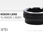 EGE 一番購】NIKON AI AIS鏡頭轉NIKON 1機身轉接環【標準版】