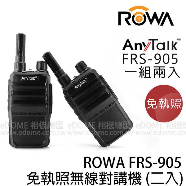 ROWA 樂華 AnyTalk FRS-905 免執照無線對講機 一組兩入 (6期0利率 免運 樂華數位公司貨) 含座充 Any Talk