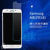 三星 A8 2016 新版 鋼化玻璃 保護貼 玻璃貼 鋼化 膜 9H 鋼化貼 螢幕保護貼 手機保護貼