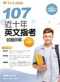 近十年英文指考試題詳解:試題本+詳解本(107年版)