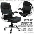 【IS空間美學】歐克斯雙層皮革辦公椅...