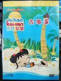 挖寶二手片-P05-299-正版DVD-動畫【你好 凱蘭 去海邊3 國英語】--雙碟DVD1+DVD2 東森幼幼