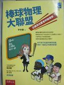 【書寶二手書T7/科學_KHW】棒球物理大聯盟:王建民也要會的物理學_李中傑