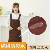 圍裙時尚廚房服務員純棉做飯工作服女男防水圍腰LOGO 陽光好物