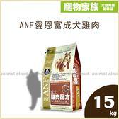 寵物家族-ANF愛恩富成犬雞肉15kg (大顆粒/小顆粒)-送ANF愛恩富犬400g*3(口味隨機)