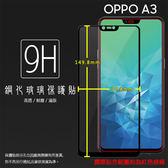 ▽OPPO A3 CPH1837 滿版 鋼化玻璃保護貼 9H 全螢幕 滿版玻璃 鋼貼 鋼化貼 玻璃膜 保護膜