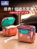 嬰兒奶粉盒大容量便攜外出分裝格米粉盒子寶寶輔食儲存密封罐防潮 童趣屋 免運