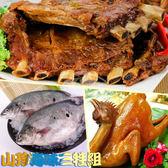 中元普渡拜拜【高興宴】山珍海味三牲組(油雞+豬肋排+鱸魚)