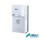 送原廠基本安裝 豪山 RF式12L屋外設置型自然排氣熱水器 H-1275Z