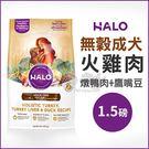 [寵樂子]《HALO嘿囉》成犬燉食無穀低脂火雞肉(燉鴨肉+鷹嘴豆)1.5磅 / 狗飼料