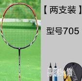 羽毛球拍雙拍男女超輕碳素碳纖維2支裝進攻耐用型全耐打羽拍 DJ247『易購3c館』