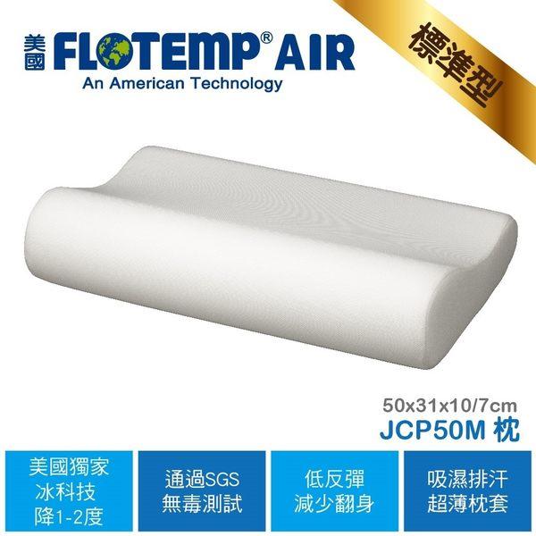 【Flotemp Air 福樂添】冰舒壓枕-JCP50M(50 x31 x10/7cm)