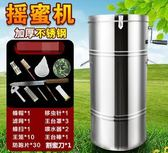 加厚不銹鋼小型搖蜜機自動甩蜂蜜機打糖取蜜桶分離機養蜂工具全套 NMS小明同學