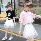 女童夏裝套裝裙洋氣兒童裝夏季網紅兩件套中大童時髦潮衣 怦然心動
