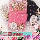 三星 S20 M11 A71 A51 Note10+ S10+ A80 A50 A70 A60 A30 S9+ Note9 手機皮套 手工貼鑽 皇冠花朵皮套