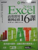 【書寶二手書T1/電腦_YJH】Excel 2016高效實用範例必修16課-善用資料圖表..._附光碟
