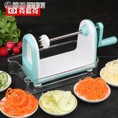 多功能切菜器刨絲器廚房用品神器擦絲器切片器家用削土豆絲切絲器YXS 「繽紛創意家居」