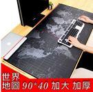 世界地圖滑鼠墊 90*40cm 鍵盤墊 桌墊 加大滑鼠墊