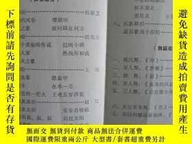 二手書博民逛書店戲單節目單[B-34]罕見湖北省襄樊市歌舞團 10