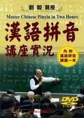 漢語拼音講座實況DVD(內附漢語拼音講義)