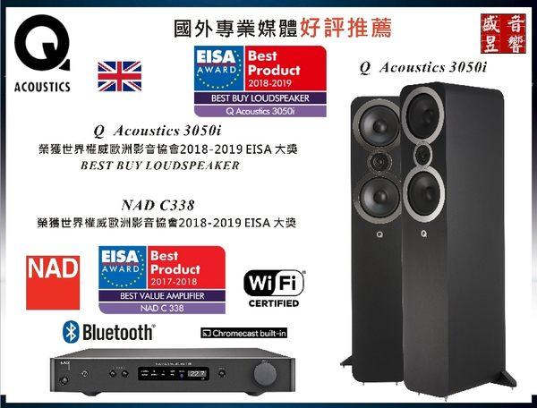 盛昱音響 #英國 Q-Acoustics 3050i 落地喇叭+英國 NAD C338 數位/類比兩用綜合 擴大機 #有現貨