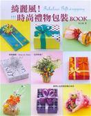 (二手書)綺麗風!時尚禮物包裝BOOK