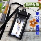 防水袋 雨天外賣專用可充電插耳機手機防水袋騎手裝備保護套vivo觸屏oppo
