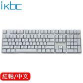 ikbc CD108 機械鍵盤 白 Cherry MX 紅軸 中文
