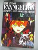 【書寶二手書T9/漫畫書_IGA】新世紀EVANGELION福音戰士_Air