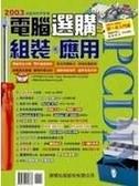 二手書博民逛書店《PC DIY 2003電腦選購組裝應用》 R2Y ISBN:9