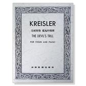 小叮噹的店- 小提琴譜.克賴斯勒 魔鬼的戰慄 (小提琴獨奏+鋼琴伴奏譜) v251