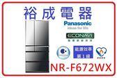 【裕成電器.分期0利率】Panasonic國際牌665L日本製六門鏡面ECONAVI變頻冰箱NR-F672WX