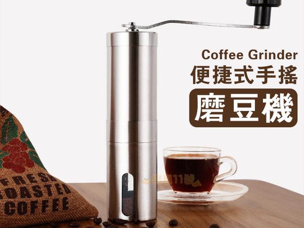 現貨 便攜式 不銹鋼 手搖 磨豆機 咖啡豆 研磨機 咖啡控必備 磨咖啡豆機 研磨機 磨粉 磨咖啡機