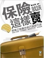 二手書博民逛書店《Insurance in respect of such selling (Traditional Chinese Edition)》 R2Y ISBN:9888164074