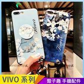 復古文藝花朵 VIVO NEX X21 V9 V7 plus 手機殼 氣囊伸縮 影片支架 耳機收納捲線器 V7+ 防摔軟殼
