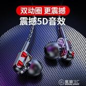 游戲耳機手機電競吃雞入耳式聽聲辯位專用四核雙動圈HIFI重低音 雙十一全館免運