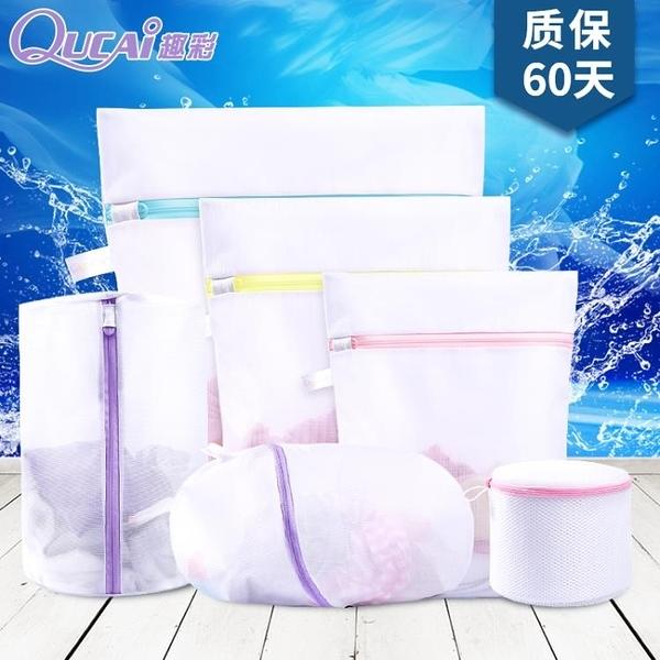 洗衣袋細網組合套裝洗內衣文胸袋護洗袋大號洗衣機專用網袋防變形