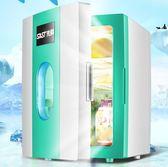 車載冰箱 10L小冰箱迷你小型家用單門式制冷二人世界宿舍冷藏車載冰箱【店慶滿月限時八折】