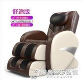 一人曲按摩椅家用全自動太空艙全身多功能揉捏電動沙發老人按摩器gio 时尚芭莎