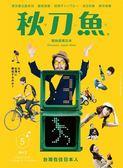 秋刀魚 5月號/2015 第3期:台灣在住日本人