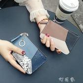 零錢包女迷你硬幣包可愛簡約韓國超薄短款小錢包潮 町目家
