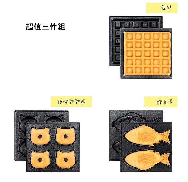 日本設計【Sakura】3色輕食華夫鬆餅三明治機的可替換烤盤-超值烤盤3件組(鯛魚/甜甜圈/鬆餅)