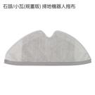 小米/石頭/小瓦(規劃版) 掃地機器人拖布(副廠)